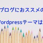 ブログにおすすめのWordPressテーマはコレ!【無料版&有料版】